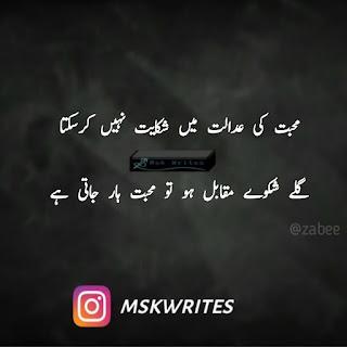 Mohabbat Ishq Shayari