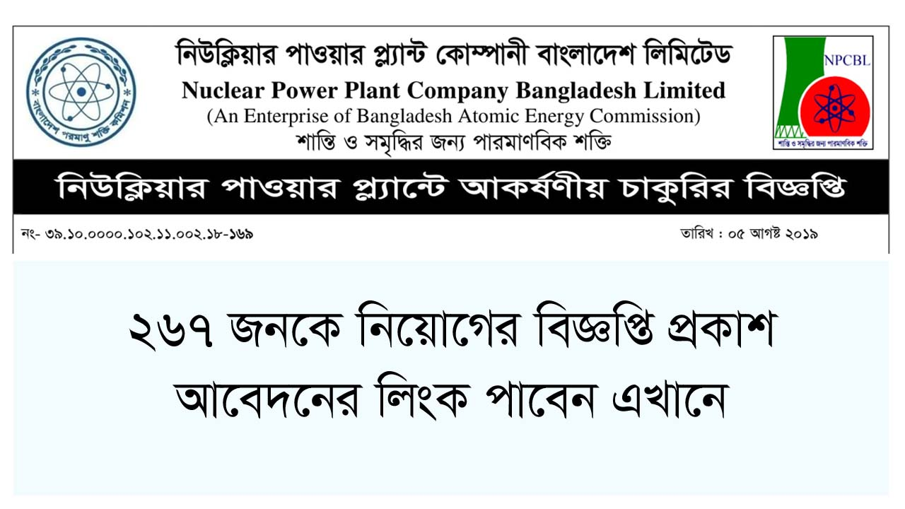 NPCBL JOb Circular 2019 | Apply Online Here