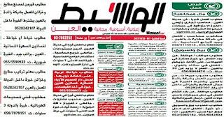 وظائف الوسيط اليوم في مصر لجميع التخصصات 2021