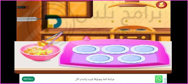 التحكم داخل لعبة العاب بنات طبخ ومكياج