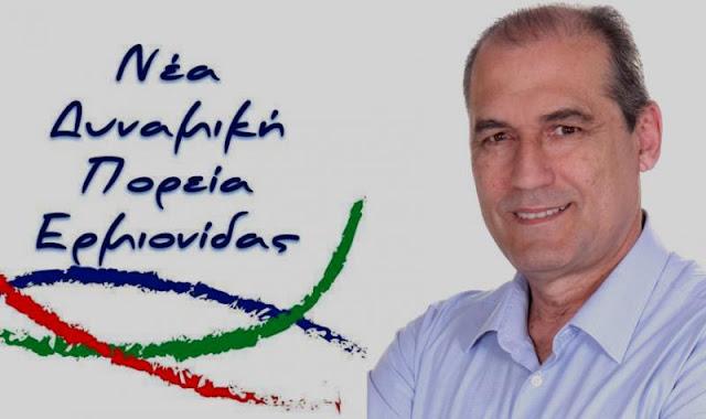 Για έλλειψη Επιχειρησιακού Προγράμματος στον Δήμο Ερμιονίδας κάνει λόγο ο Τ.Τόκας