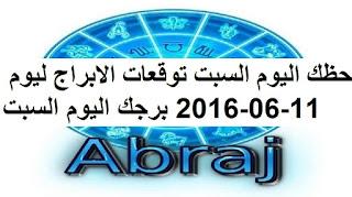 حظك اليوم السبت توقعات الابراج ليوم 11-06-2016 برجك اليوم السبت