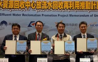 共同簽署臺南市安平水資源回收中心放流水回收再利用推動計畫合作意向書