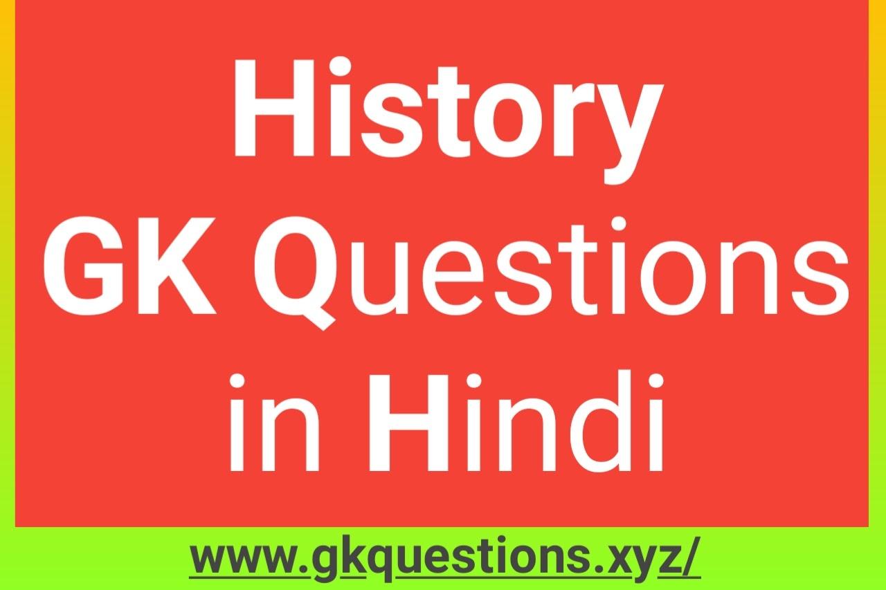 history gk of india,history gk in hindi,history gk questions