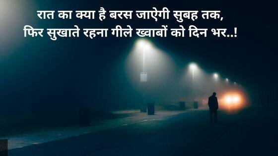 Judai Shayari In Hindi