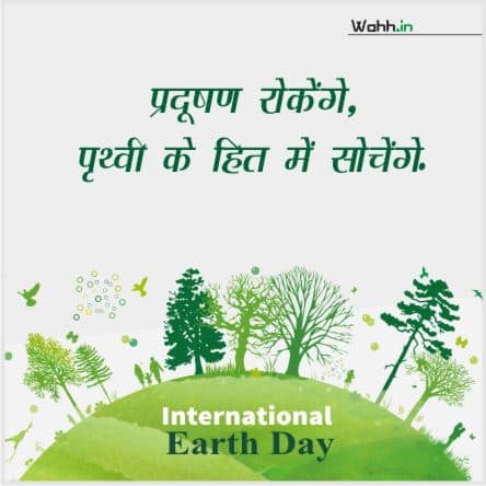 Earth Day Slogan Greetings