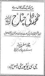 Qaid E Azam Mohammad Ali Jinnah