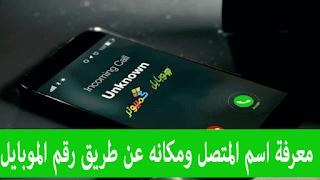 معرفة اسم المتصل ومكانه عن طريق رقم الموبايل بكل سهولة  موثوق 100% فى جميع انحاء العالم