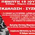 ΚΚΕ Ιωάννινα:Σύσκεψη για το σχολείο των σύγχρονων αναγκών