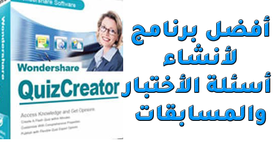 quizcreator عربي للويندوز