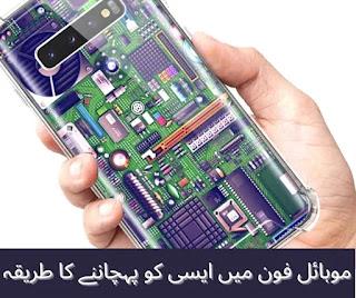 mobile repairing book in hindi