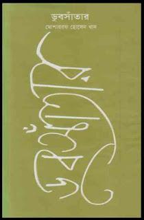 ডুবসাঁতার - মোশাররফ হোসেন খান Dub Satar by Mosharof Hossain Khan