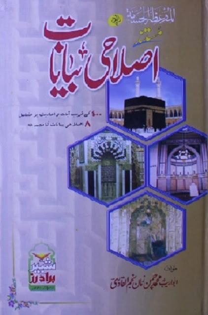 mustanad-islahi-bayanat-pdf-download