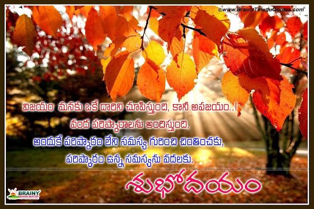 Good Morning Telugu life success lines Telugu latest online Good Morning lines Subhodayam Quotes in Telugu