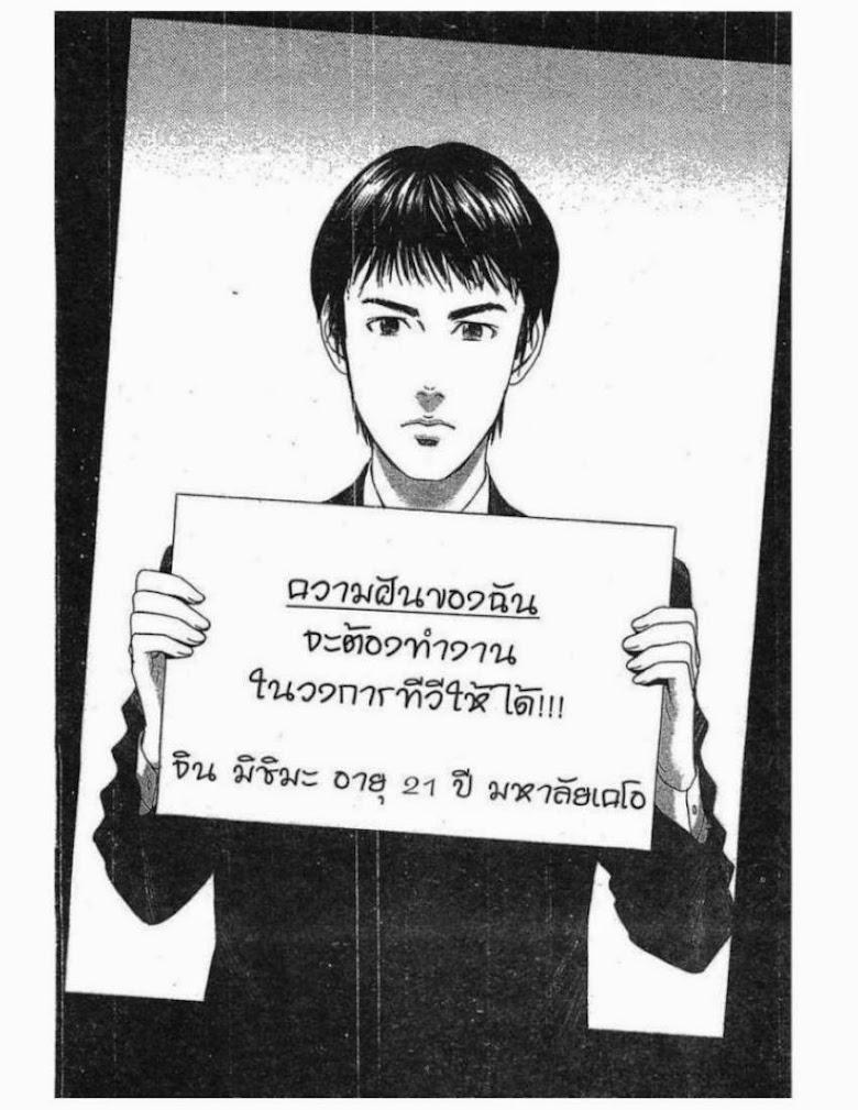 Kanojo wo Mamoru 51 no Houhou - หน้า 2