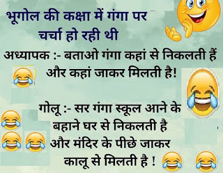 Best hindi Jokes |   Whatsapp Chutkule, Hindi Chutkule, Facebook Chutkule Dehati Chutkule