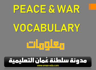 كلمات الحرب والسلام بالإنجليزي + الترجمة