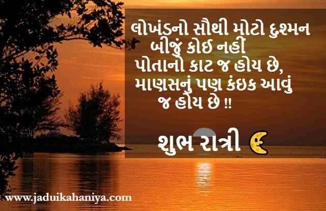 good night message in gujarati