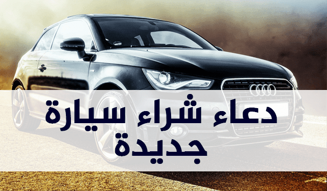 دعاء شراء السيارة الجديدة أو المستعملة