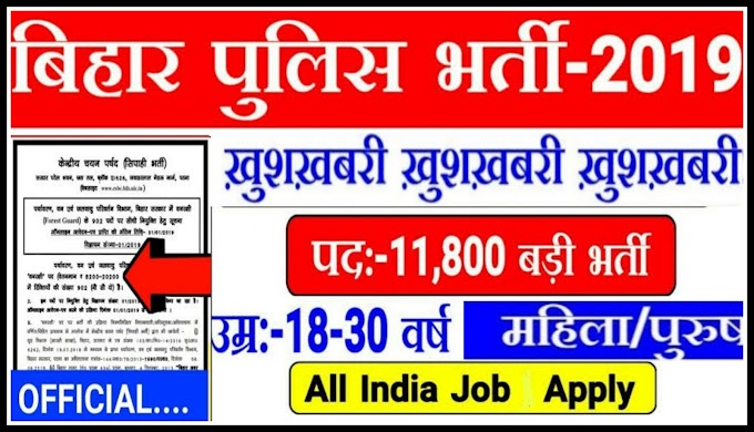 Bihar Police Constable Recruitment 2019 - Apply Online for 11880 Constable Posts