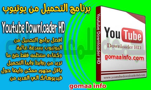 برنامج التحميل من يوتيوب  Youtube Downloader HD