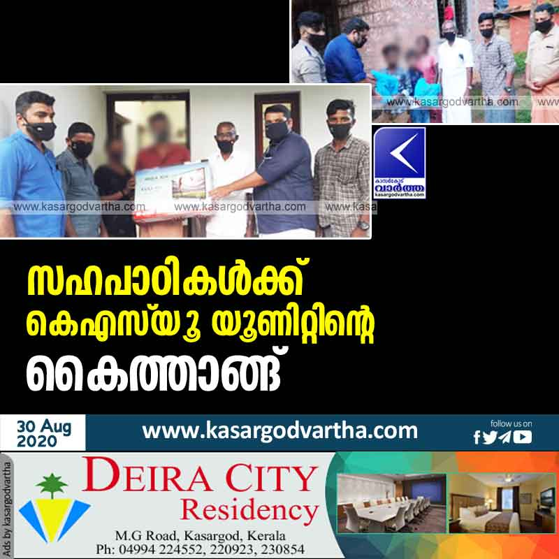 Kerala, News, Thachangad, TV, Online, KSU, Onam, Kasaragod, Kit, Dress, KSU Thachangad unit's support for colleagues