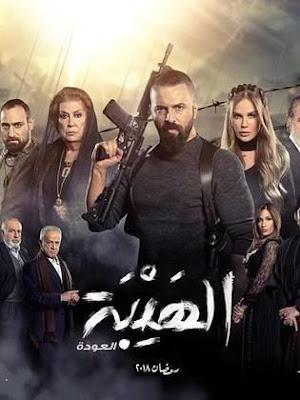 IMDB بالعربي قائمة مسلسلات رمضان 2018 Ramadan