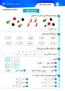 نماذج امتحانات رياضيات الصف الأول الابتدائي الترم الأول