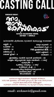 Enna Than Kesu Kodu Malayalam movie, www.mallurelease.com
