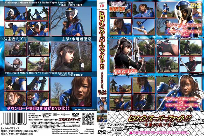 ZULN-03 Heroine Tremendous Battle Vol.03.0
