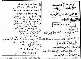 ملزمة رياضيات شاملة للصف الاول الثانوي ترم اول لعام 2022