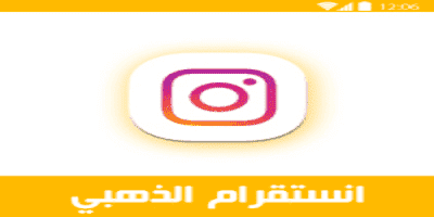 تحميل برنامج انستقرام بلس الذهبي 2020 للاندرويد تنزيل Instagram Plus + مع ميزة نسخة انستا معدلة