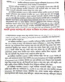 Indian constitution in Bengali(amendment) pdf download