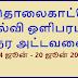 தொலைகாட்சி கல்வி ஔிபரப்பு நேர அட்டவணை (14 ஜூன் - 20 ஜூன் 2021)