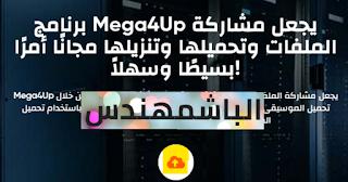 افضل مواقع رفع ملفات الربح من رفع الملفات  | شرح موقع mega4up و شرح موقع file upload لرفع الملفات