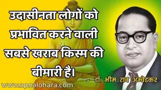 Ambedkar Vichar in Hindi, ambedkar photos hd, ambedkar birthday, Ambedkar Jayanti Quotes in Hindi