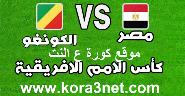 موعد مباراة مصر والكونغو اليوم 26-6-2019 كاس الامم الافريقية والقنوات الناقلة