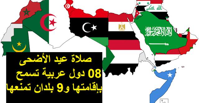 صلاة عيد الأضحى 08 دول عربية تسمح بإقامتها و9 بلدان تمنعها