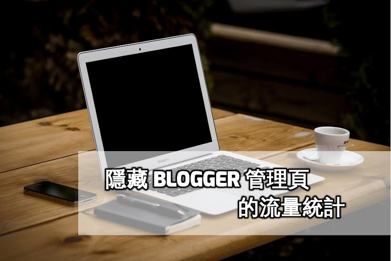 隱藏 Blogger 流量統計資訊