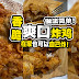 简易煮香脆爽口炸鸡! How to fry juicy fried chicken at home!