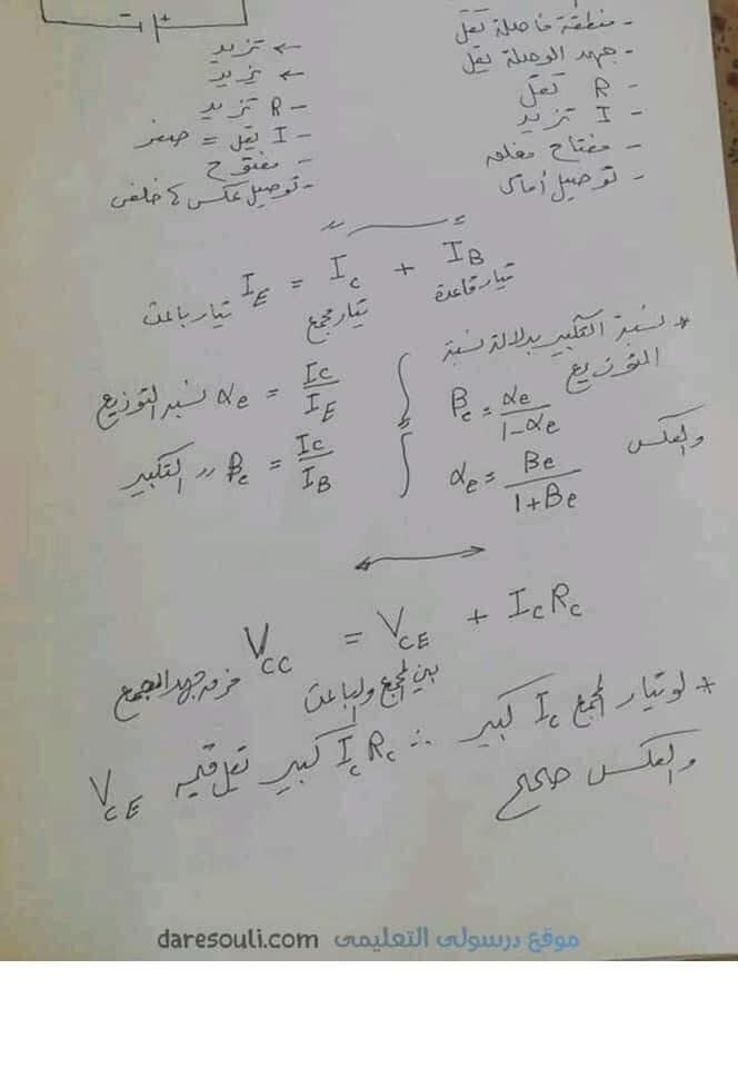 لطلاب الثانوية العامة.. ملخص تريكات الفيزياء اللي لازم تركز عليها 13