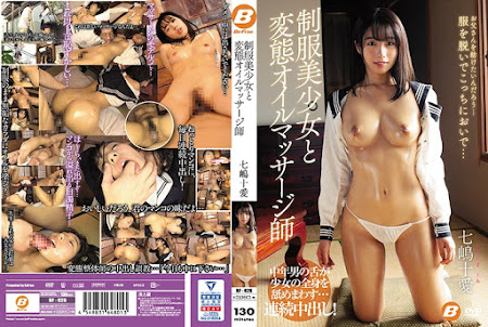 BF-626 | 中文字幕 – 制服美少女與變態油壓按摩師 七嶋十愛