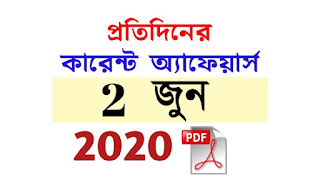 2nd June Current Affairs in Bengali pdf