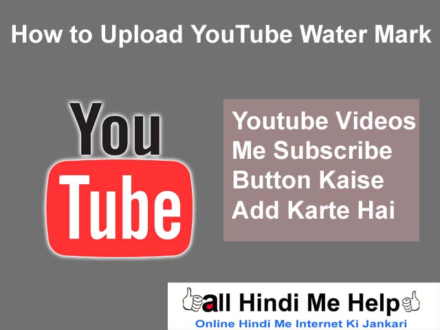 How to Upload YouTube Watermark In Hindi