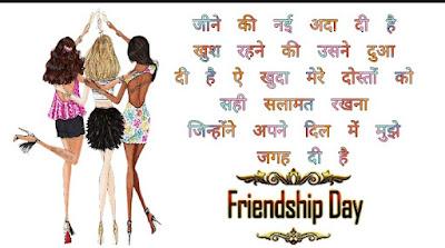 Friendship Day Par Shayari