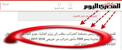 اعلان مصلحة الضرائب بتعيين 7000 موظف جديد بتاريخ اليوم 5 / 5 / 2018