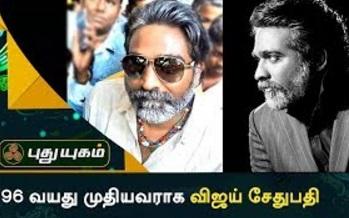 Vijay Sethupathi   First Frame   Puthuyugam Tv