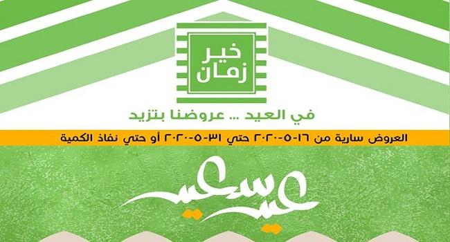 عروض خير زمان عيد الفطر من 16 مايو حتى 31 مايو 2020