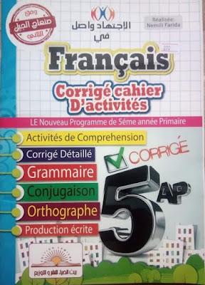 حلول دفتر أنشطة الفرنسية السنة الخامسة