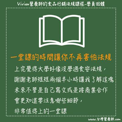 台灣營養師【營養師職涯】Vivian營養師的食品行銷法規課程